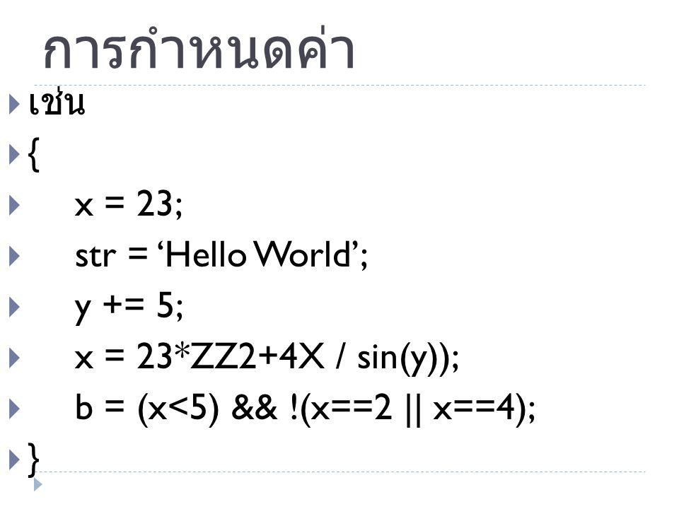 การกำหนดค่า  เช่น  {  x = 23;  str = 'Hello World';  y += 5;  x = 23*ZZ2+4X / sin(y));  b = (x<5) && !(x==2 || x==4);  }
