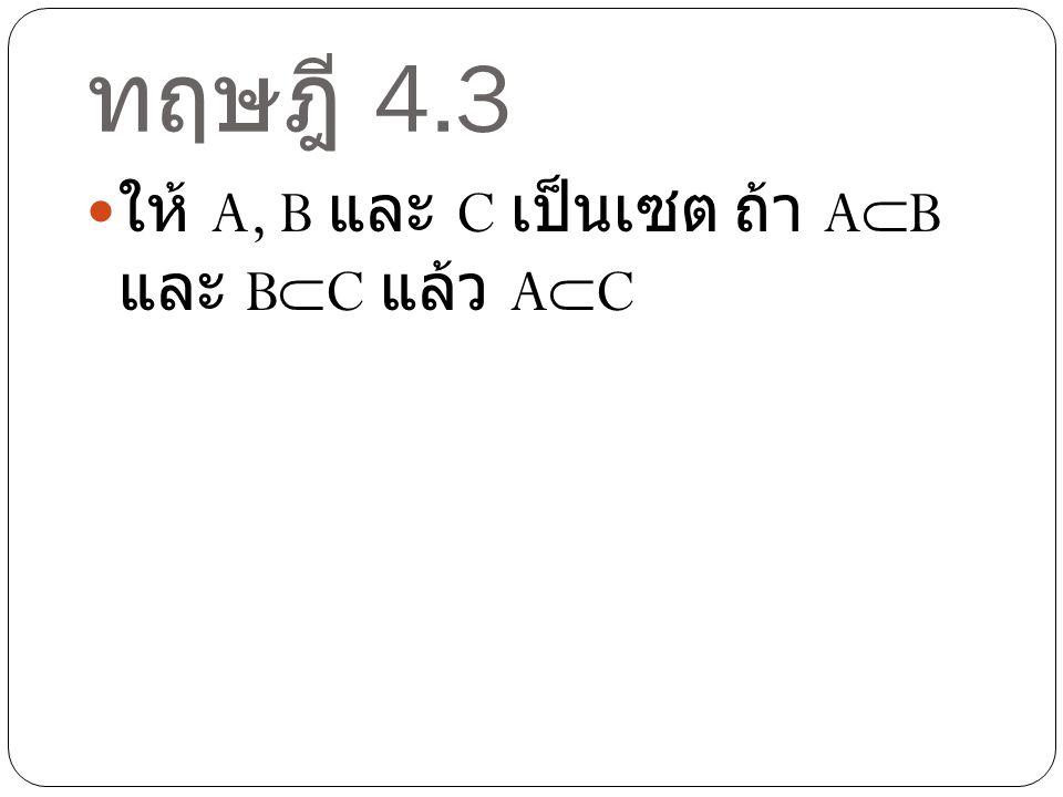 ทฤษฎี 4.4 ให้ A เป็นเซตใดๆแล้ว  A สังเกตว่า  ไม่เหมือนกับ {  } เพราะ {  } ประกอบด้วยสมาชิก 1 ตัวและเซตต่อไปนี้แตกต่างกัน ทั้งหมด , {  }, {{  }}, {{{  }}},…
