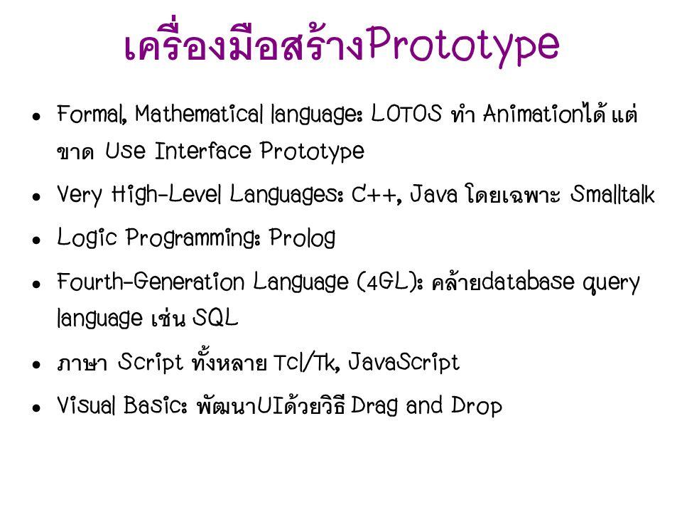 เครื่องมือสร้าง Prototype Formal, Mathematical language: LOTOS ทำ Animation ได้ แต่ ขาด Use Interface Prototype Very High-Level Languages: C++, Java โ