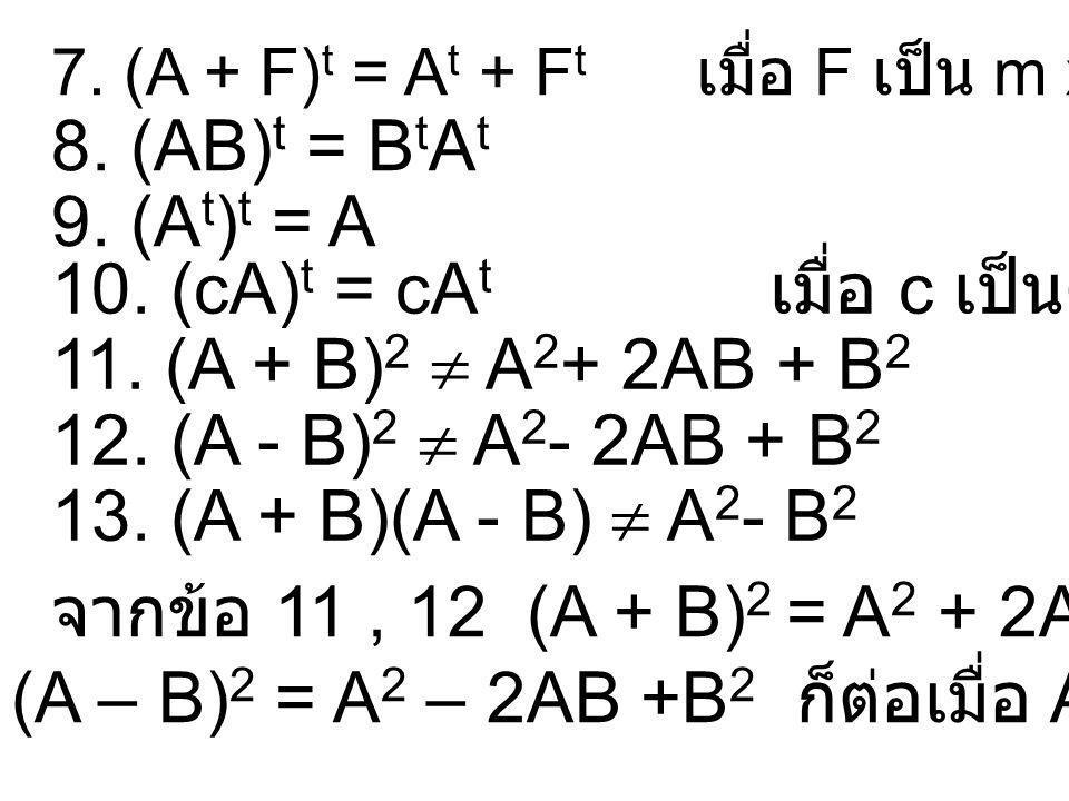 ถ้า A = [a ij ] m x n, B = [b ij ] n x p, C = [c ij ] p x q แล้ว 1. A(BC) = (AB)C 2. 0 r x m A = 0 r x n, A0 n x p = 0 m x p 3. I m A = A, AI n = A 4.
