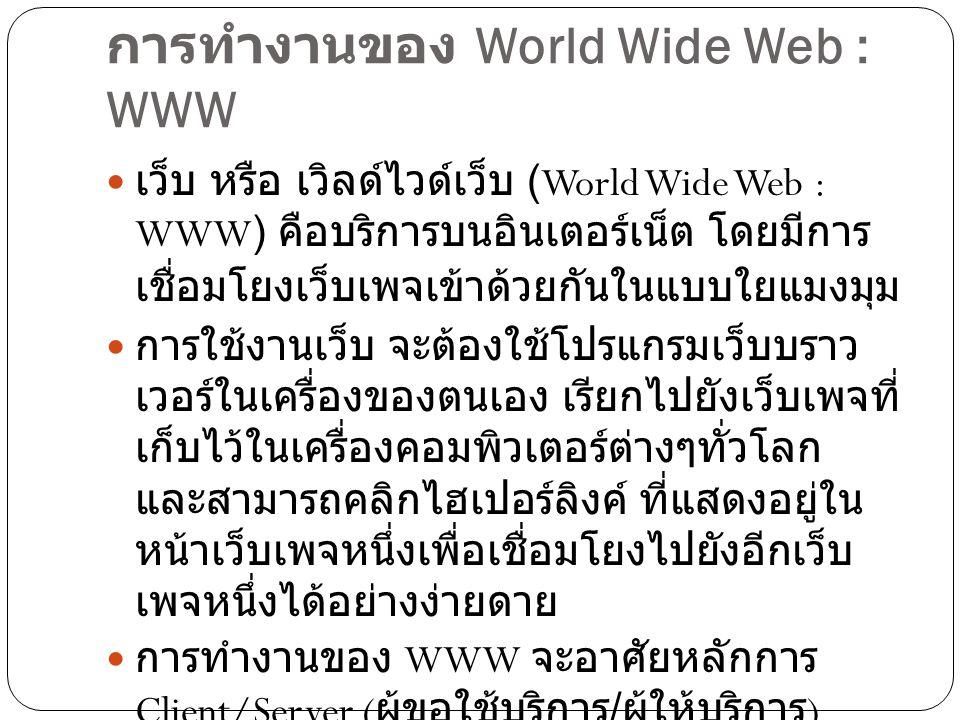 การทำงานของ World Wide Web : WWW เว็บ หรือ เวิลด์ไวด์เว็บ (World Wide Web : WWW) คือบริการบนอินเตอร์เน็ต โดยมีการ เชื่อมโยงเว็บเพจเข้าด้วยกันในแบบใยแม