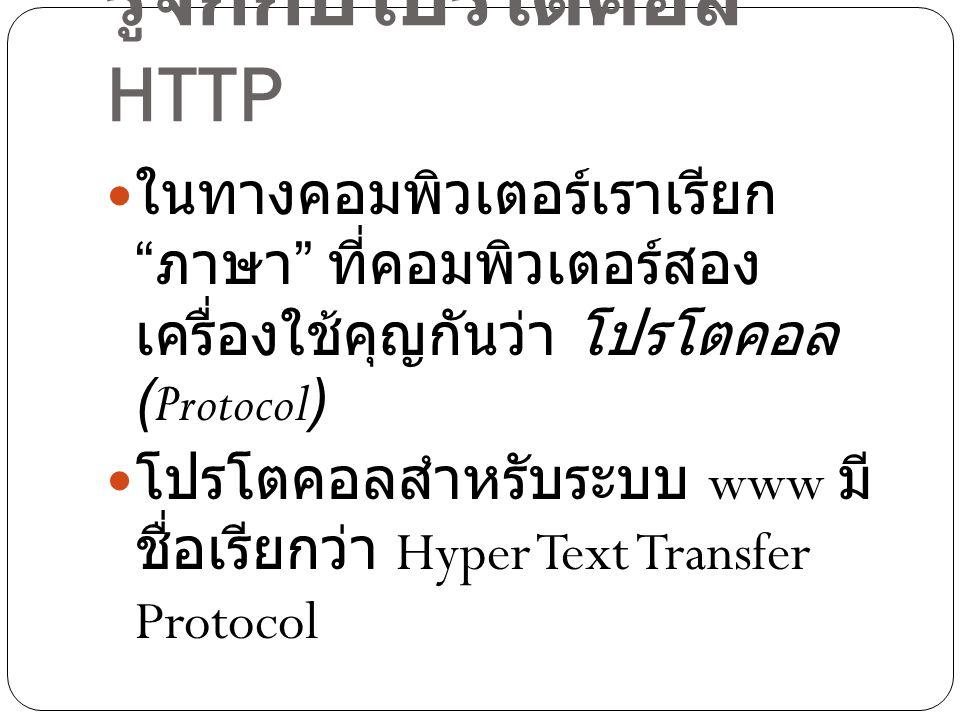 """รู้จักกับโปรโตคอล HTTP ในทางคอมพิวเตอร์เราเรียก """" ภาษา """" ที่คอมพิวเตอร์สอง เครื่องใช้คุญกันว่า โปรโตคอล (Protocol) โปรโตคอลสำหรับระบบ www มี ชื่อเรียก"""