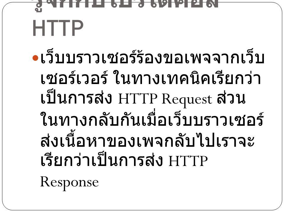 รู้จักกับโปรโตคอล HTTP เว็บบราวเซอร์ร้องขอเพจจากเว็บ เซอร์เวอร์ ในทางเทคนิคเรียกว่า เป็นการส่ง HTTP Request ส่วน ในทางกลับกันเมื่อเว็บบราวเซอร์ ส่งเนื