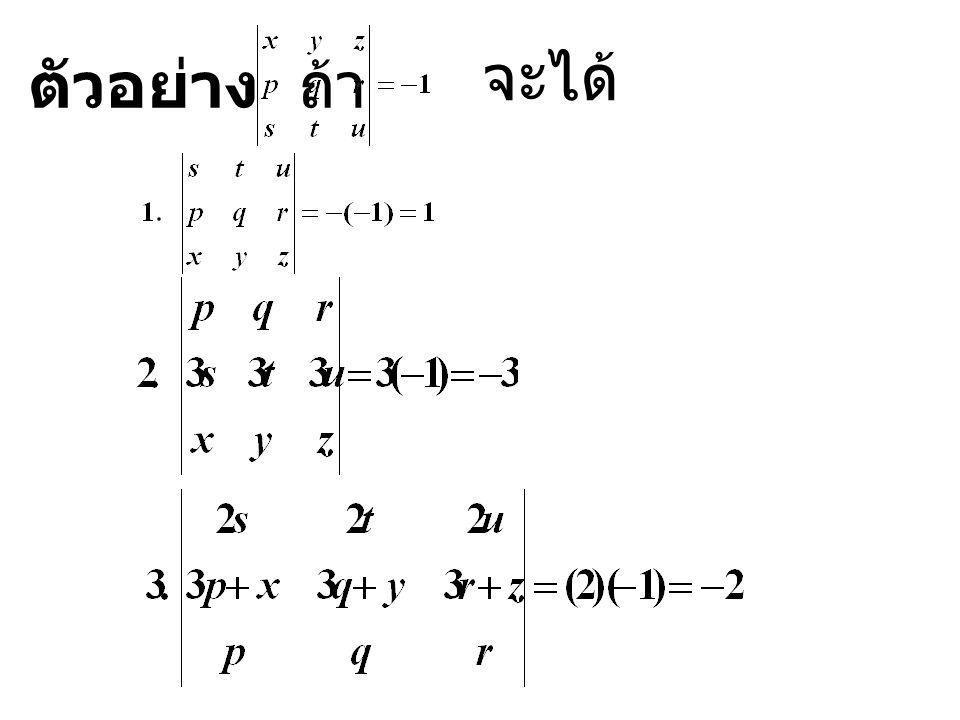 8. ถ้า B ได้จาก A โดยสมาชิกแถวที่ i ของ B ได้มาจากการคูณ แถวที่ i ของ A ด้วยค่าคงตัว c และนำไปบวกกับแถวที่ j ของ A เมื่อ i  j แล้ว det (B) = det (A)