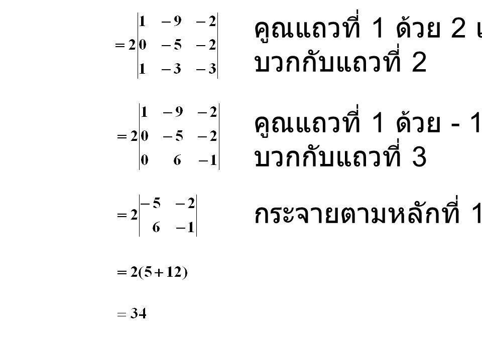 นำแถวที่ 1 ไปบวกกับแถวที่ 3 คูณแถวที่ 1 ด้วย -1 แล้วนำไป บวกกับแถวที่ 4 กระจายตามแถวที่ 1 สมบัติข้อ 7