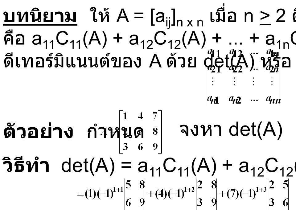 บทนิยาม ให้ A = [a ij ] n x n เมื่อ n > 2 ตัวประกอบร่วมเกี่ยว (cofactor) ของ a ij คือผลคูณของ (– 1) i+j และ M ij (A) เขียน แทนตัวประกอบร่วมเกี่ยวของ a