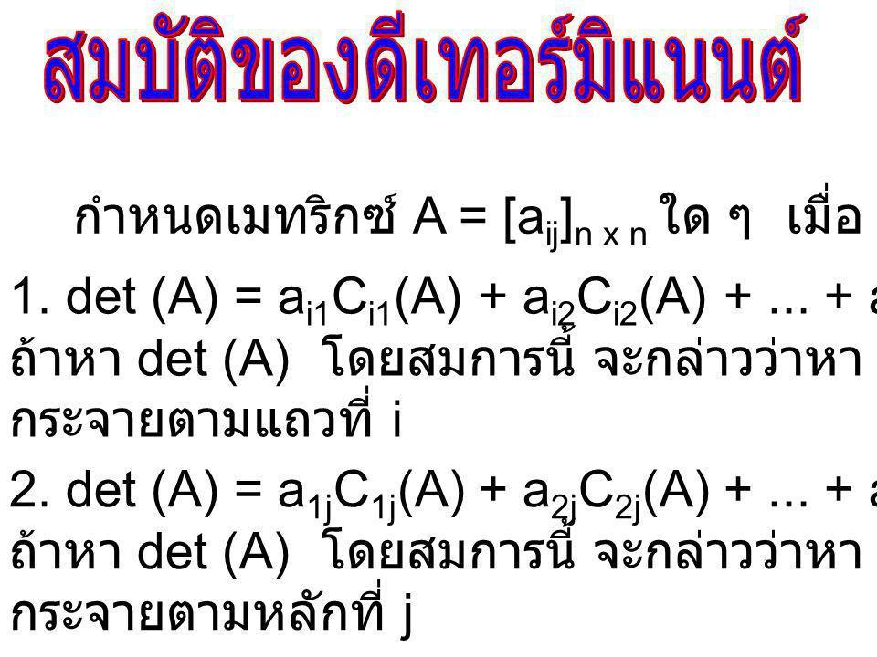 = (45 – 48) – 4(18 – 24) + 7(12 – 15) = –3 + 24 – 21 = 0 วิธีที่ 2 วิธีลัด นำหลักที่ 1 และ 2 ของ A มาเขียนต่อหลัก ที่ 3 และหาดีเทอร์มิแนนต์ของ A ได้เท
