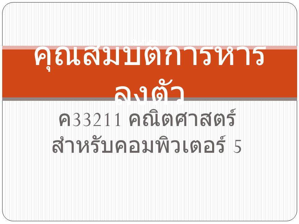 ค 33211 คณิตศาสตร์ สำหรับคอมพิวเตอร์ 5 คุณสมบัติการหาร ลงตัว