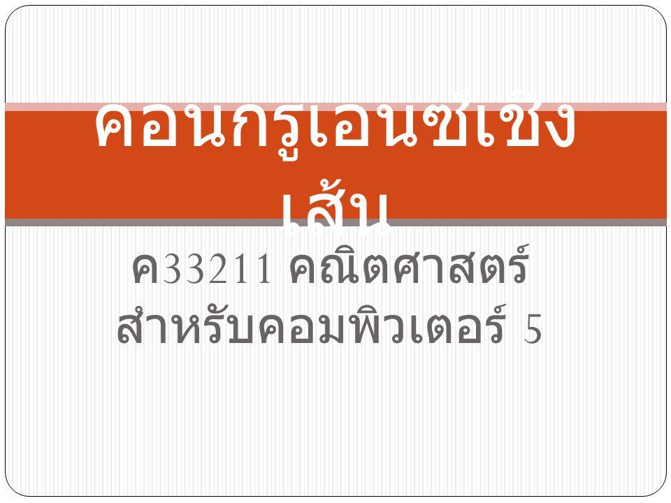 ค 33211 คณิตศาสตร์ สำหรับคอมพิวเตอร์ 5 คอนกรูเอนซ์เชิง เส้น