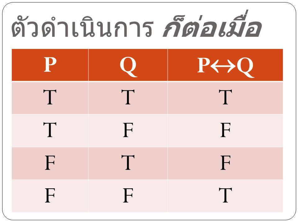 ตัวดำเนินการ ก็ต่อเมื่อ PQ PQPQ TTT TFF FTF FFT