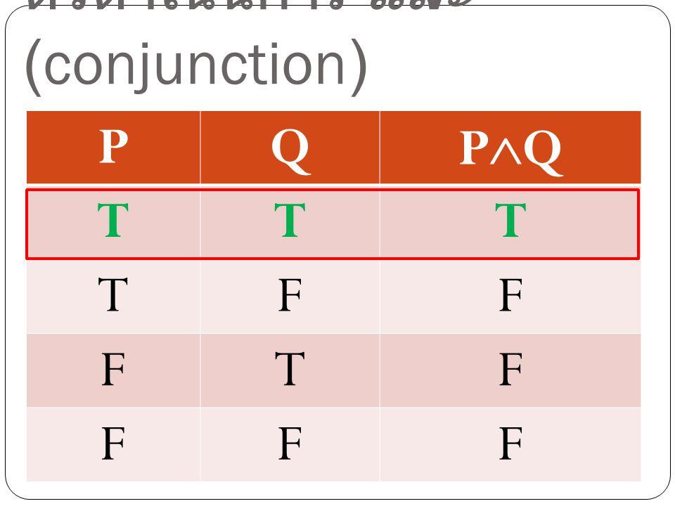 ตัวดำเนินการ และ (conjunction) PQ PQPQ TTT TFF FTF FFF