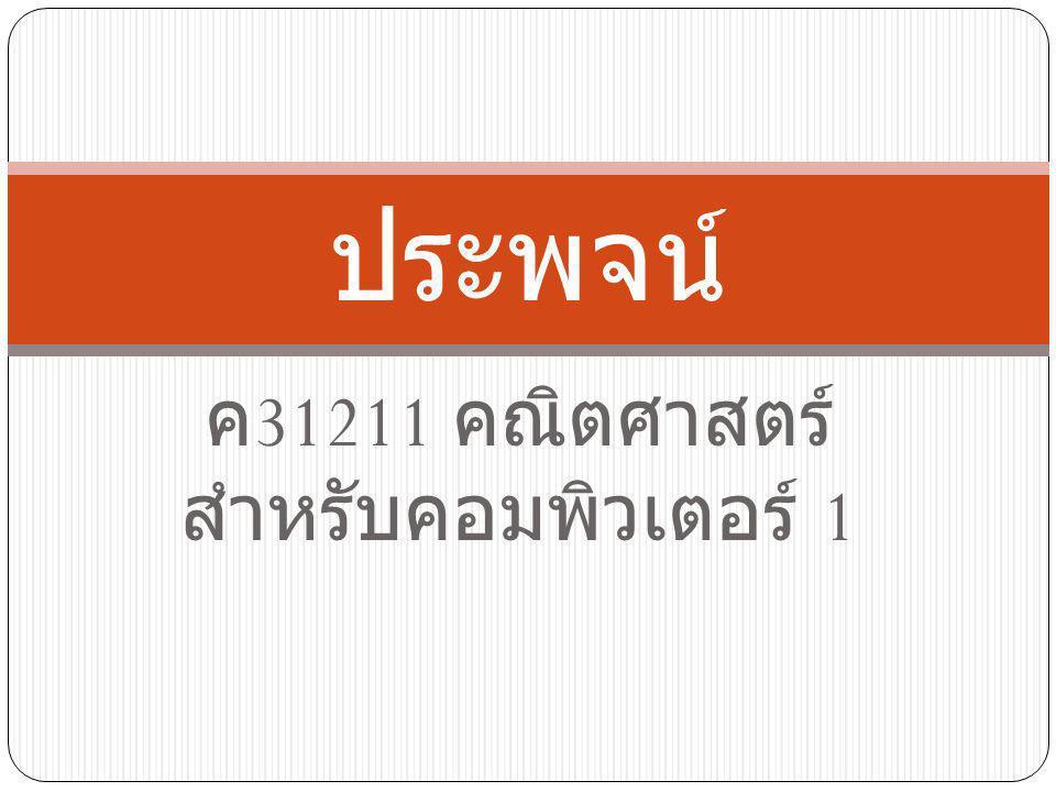 ค 31211 คณิตศาสตร์ สำหรับคอมพิวเตอร์ 1 ประพจน์