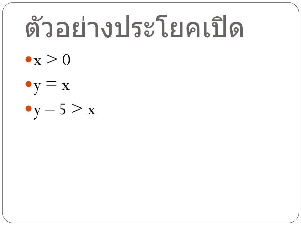 ตัวอย่างประโยคเปิด x > 0 y = x y – 5 > x