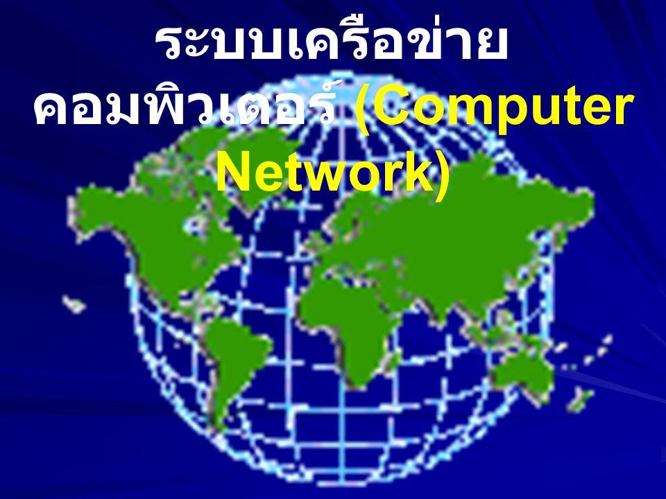 ประโยชน์ของระบบเครือข่าย 1.ใช้อุปกรณ์ร่วมกัน 2. ใช้ซอฟต์แวร์ร่วมกัน 3.