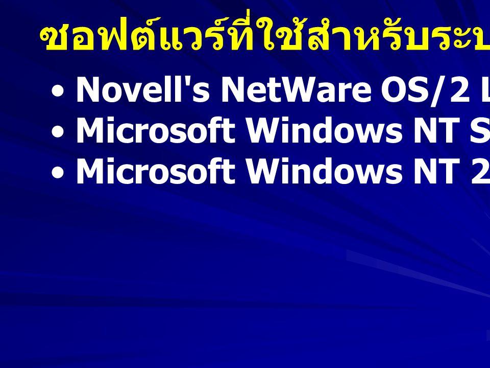 ซอฟต์แวร์ที่ใช้สำหรับระบบเครือข่าย Novell's NetWare OS/2 LAN Server Microsoft Windows NT Server Microsoft Windows NT 2000