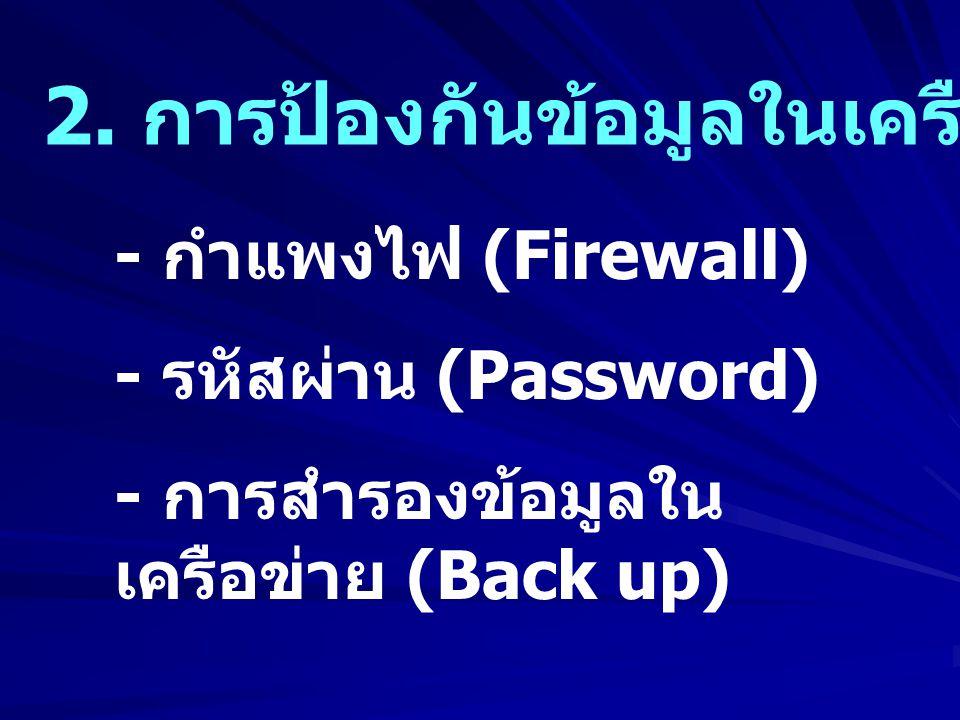- กำแพงไฟ (Firewall) - รหัสผ่าน (Password) - การสำรองข้อมูลใน เครือข่าย (Back up) 2. การป้องกันข้อมูลในเครือข่าย