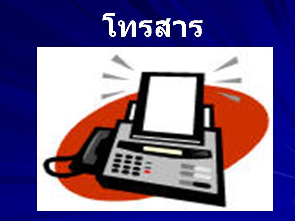 โทรสาร (Facsimile or Fax)