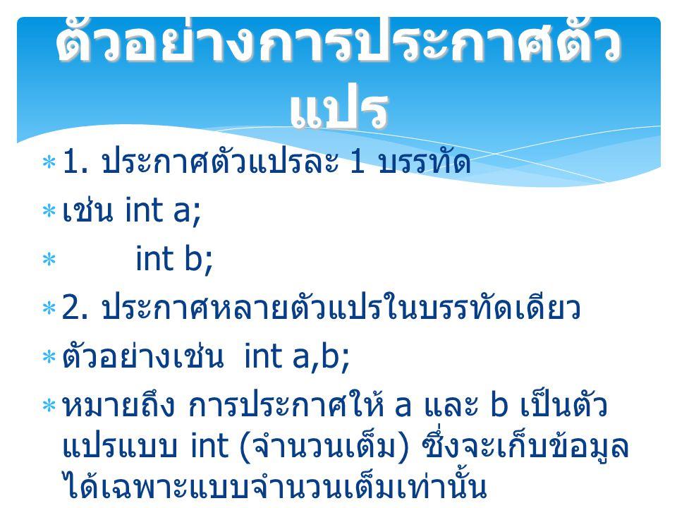  1.ประกาศตัวแปรละ 1 บรรทัด  เช่น int a;  int b;  2.