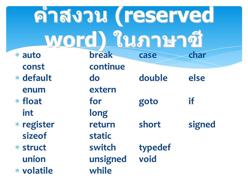 ตัวอย่างที่ 4.1 การตั้ง ชื่อตัวแปรภาษาซี hanaka ถูกต้อง Hi-tech ไม่ถูกต้องเนื่องจากมี เครื่องหมายลบ _na me ถูกต้อง First name ไม่ถูกต้องเนื่องจากมี ช่องว่าง const ไม่ถูกต้องเนื่องจากเป็น คำสงวน Const ถูกต้องเนื่องจาก C ตัวใหญ่ ไม่เป็นคำสงวน