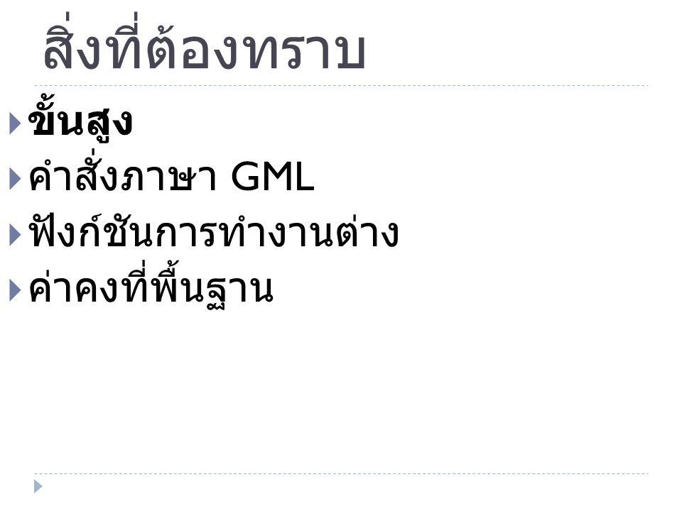 สิ่งที่ต้องทราบ  ขั้นสูง  คำสั่งภาษา GML  ฟังก์ชันการทำงานต่าง  ค่าคงที่พื้นฐาน