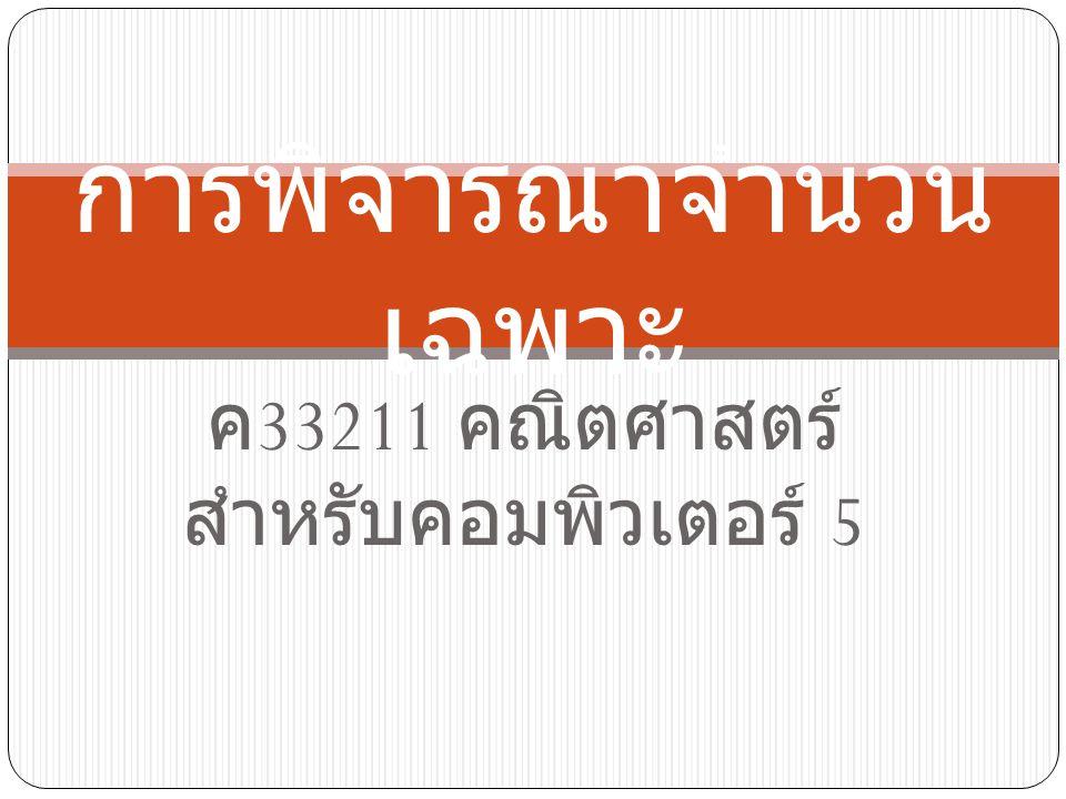 ค 33211 คณิตศาสตร์ สำหรับคอมพิวเตอร์ 5 การพิจารณาจำนวน เฉพาะ
