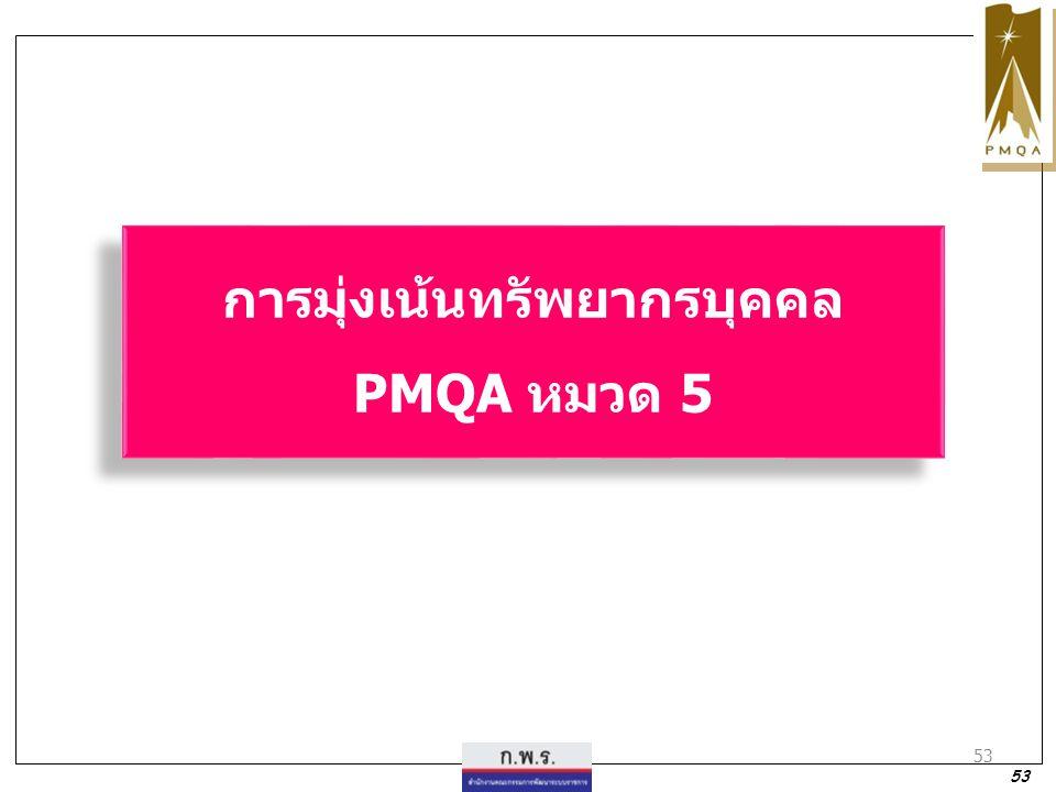 53 การมุ่งเน้นทรัพยากรบุคคล PMQA หมวด 5 การมุ่งเน้นทรัพยากรบุคคล PMQA หมวด 5 53