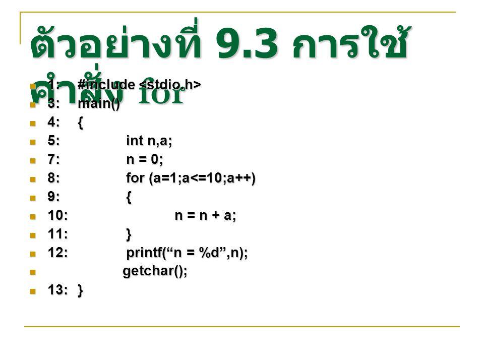 ตัวอย่างที่ 9. 3 การใช้ คำสั่ง for 1:#include 1:#include 3:main() 3:main() 4:{ 4:{ 5:int n,a; 5:int n,a; 7:n = 0; 7:n = 0; 8:for (a=1;a<=10;a++) 8:for