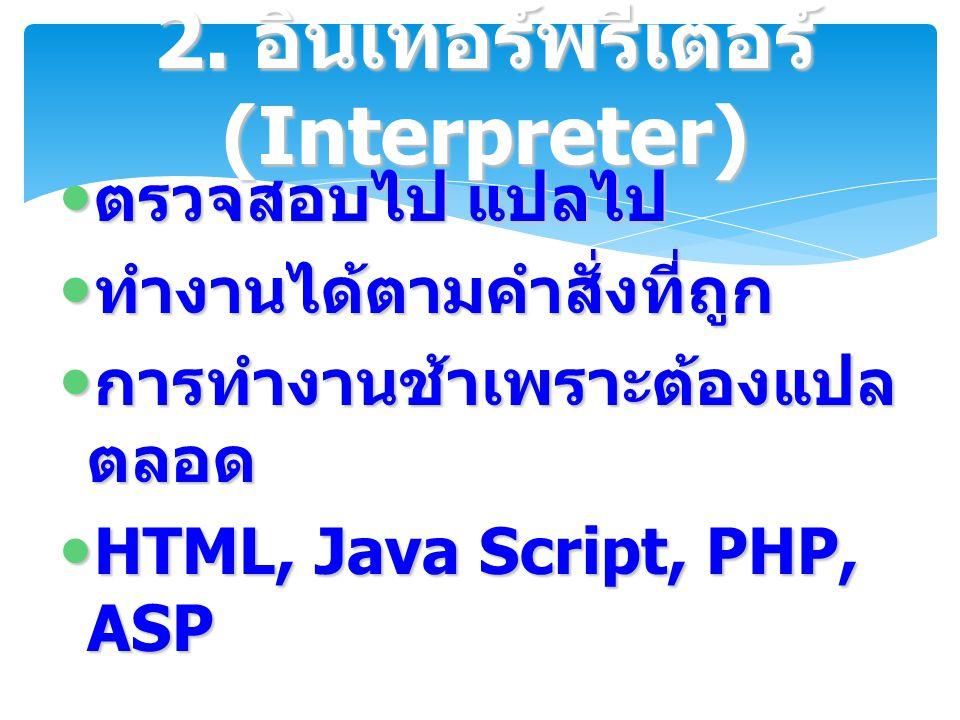 ตรวจสอบไป แปลไป ตรวจสอบไป แปลไป ทำงานได้ตามคำสั่งที่ถูก ทำงานได้ตามคำสั่งที่ถูก การทำงานช้าเพราะต้องแปล ตลอด การทำงานช้าเพราะต้องแปล ตลอด HTML, Java S