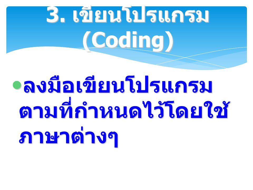 ลงมือเขียนโปรแกรม ตามที่กำหนดไว้โดยใช้ ภาษาต่างๆ ลงมือเขียนโปรแกรม ตามที่กำหนดไว้โดยใช้ ภาษาต่างๆ 3. เขียนโปรแกรม (Coding)