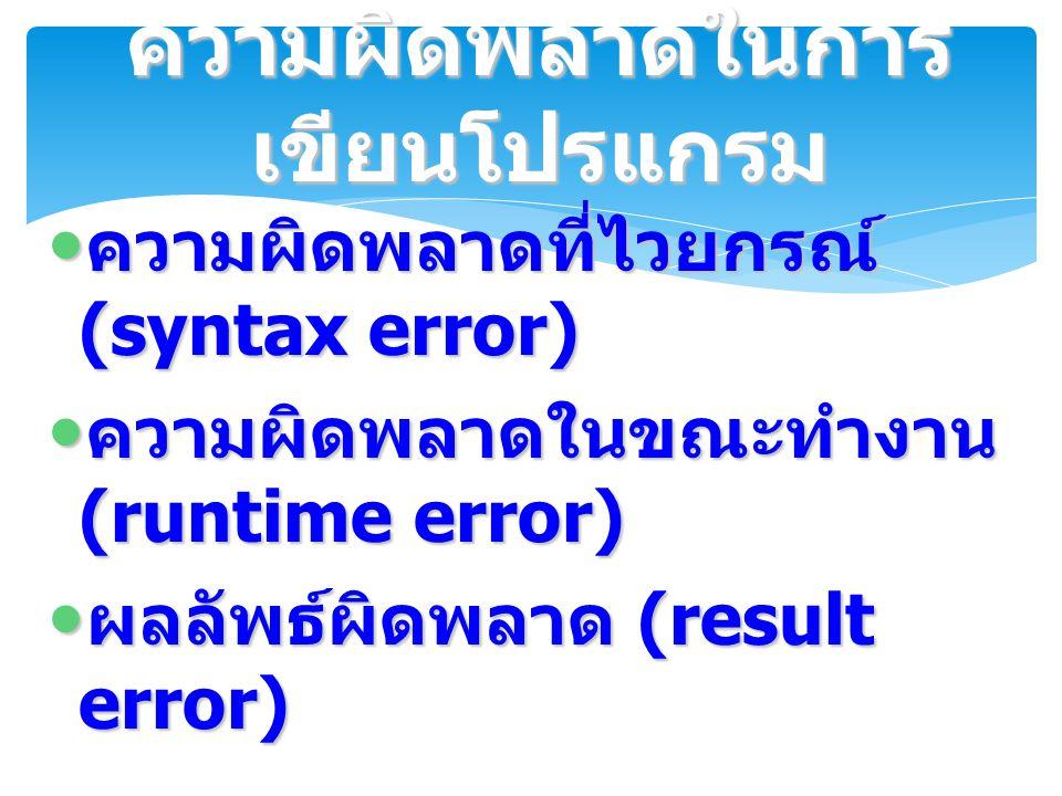 ความผิดพลาดที่ไวยกรณ์ (syntax error) ความผิดพลาดที่ไวยกรณ์ (syntax error) ความผิดพลาดในขณะทำงาน (runtime error) ความผิดพลาดในขณะทำงาน (runtime error)