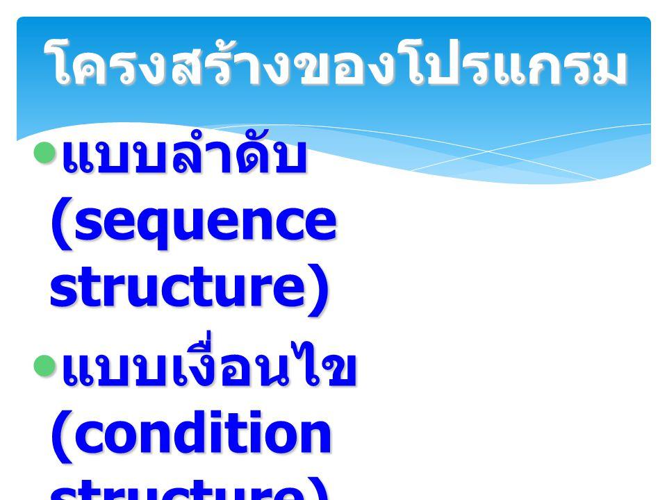 แบบลำดับ (sequence structure) แบบลำดับ (sequence structure) แบบเงื่อนไข (condition structure) แบบเงื่อนไข (condition structure) แบบทำซ้ำ (repetition s