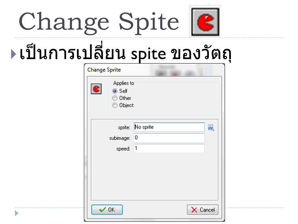 Change Spite  เป็นการเปลี่ยน spite ของวัตถุ
