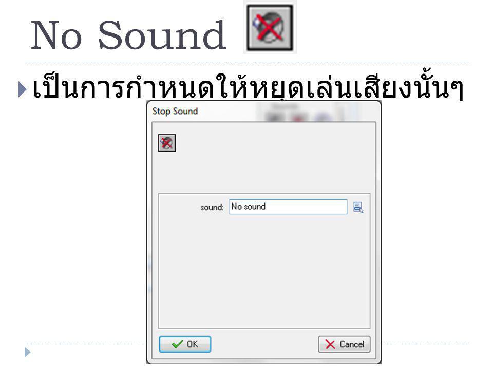 No Sound  เป็นการกำหนดให้หยุดเล่นเสียงนั้นๆ