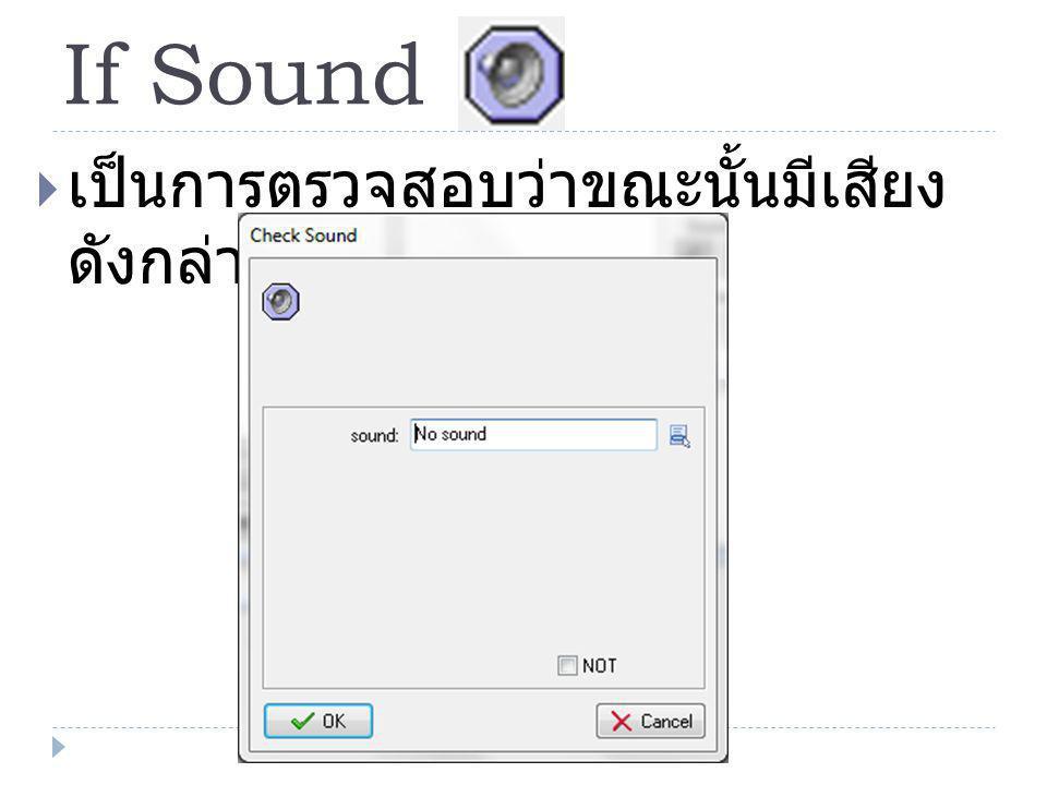 If Sound  เป็นการตรวจสอบว่าขณะนั้นมีเสียง ดังกล่าวอยู่หรือไม่