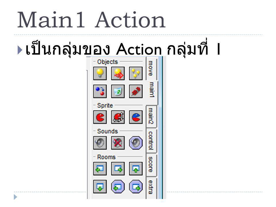 Main1 Action  เป็นกลุ่มของ Action กลุ่มที่ 1