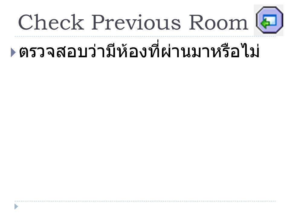 Check Previous Room  ตรวจสอบว่ามีห้องที่ผ่านมาหรือไม่