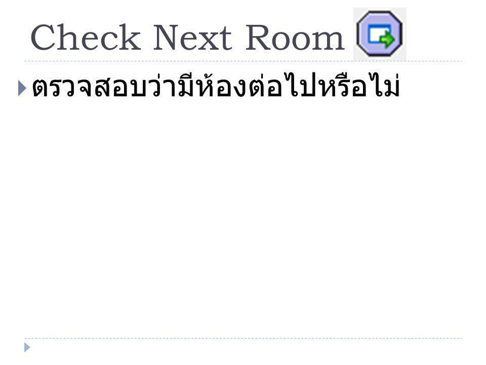 Check Next Room  ตรวจสอบว่ามีห้องต่อไปหรือไม่