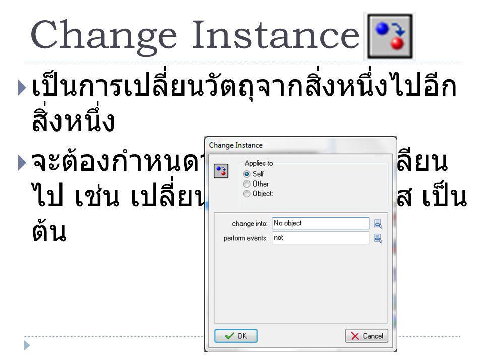 Change Instance  เป็นการเปลี่ยนวัตถุจากสิ่งหนึ่งไปอีก สิ่งหนึ่ง  จะต้องกำหนดวัตถุที่ต้องการเปลียน ไป เช่น เปลี่ยนจากบอลเป็นบาส เป็น ต้น