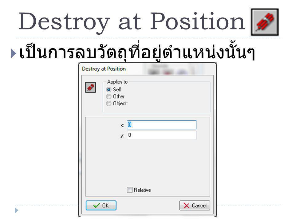 Destroy at Position  เป็นการลบวัตถุที่อยู่ตำแหน่งนั้นๆ