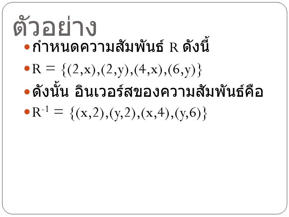 นิยาม ความสัมพันธ์ R จะมีสมบัติ สมมาตร ก็ต่อเมื่อ R = R -1