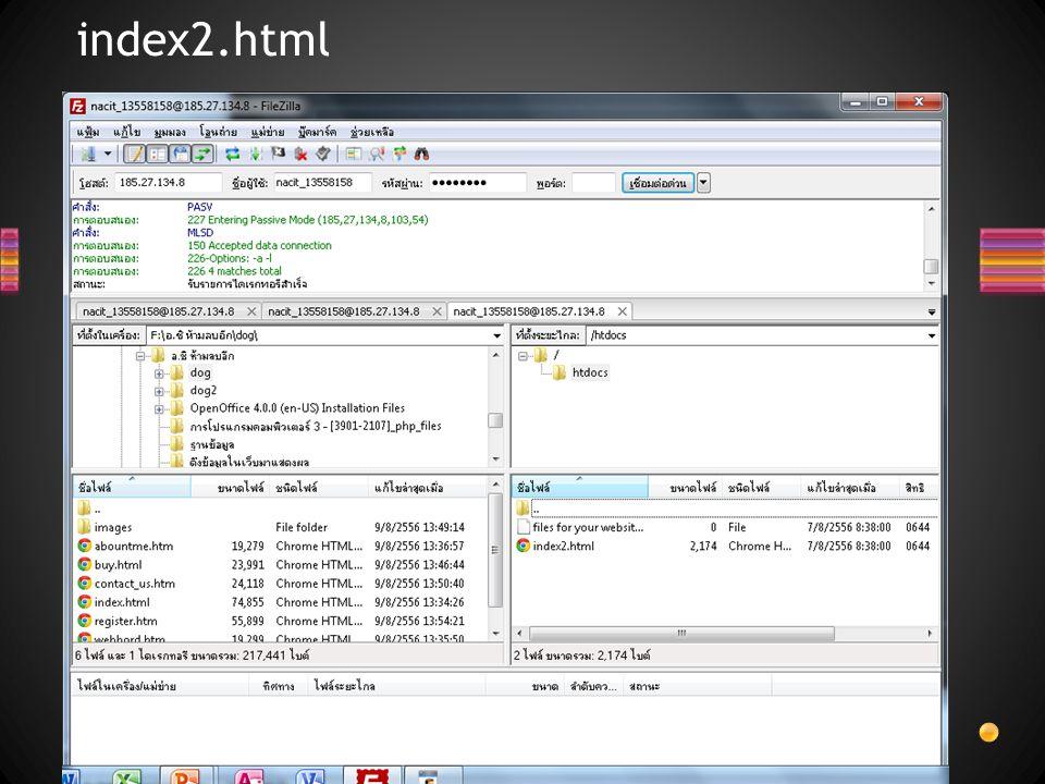 เข้าไปในโฟลเดอร์ htdocs จะเห็นไฟล์ ตัวอย่าง index2.html