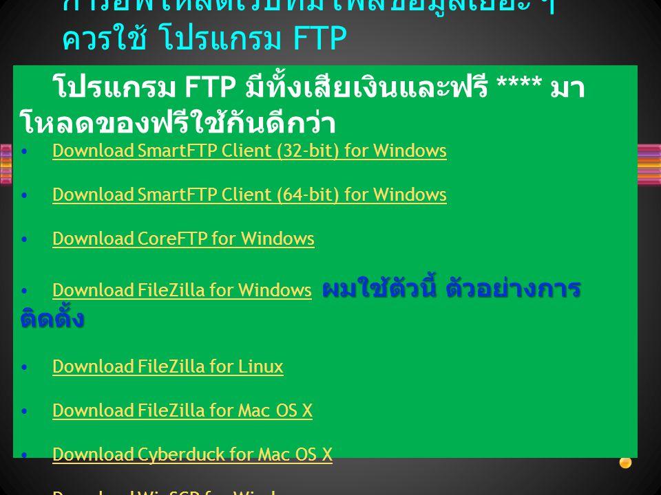 โปรแกรม FTP มีทั้งเสียเงินและฟรี **** มา โหลดของฟรีใช้กันดีกว่า Download SmartFTP Client (32-bit) for Windows Download SmartFTP Client (64-bit) for Wi