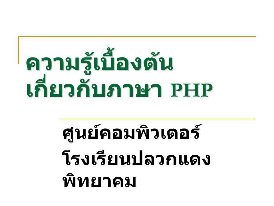 ความรู้เบื้องต้น เกี่ยวกับภาษา PHP ศูนย์คอมพิวเตอร์ โรงเรียนปลวกแดง พิทยาคม