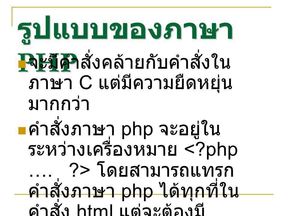 รูปแบบของภาษา PHP จะมีคำสั่งคล้ายกับคำสั่งใน ภาษา C แต่มีความยืดหยุ่น มากกว่า คำสั่งภาษา php จะอยู่ใน ระหว่างเครื่องหมาย โดยสามารถแทรก คำสั่งภาษา php