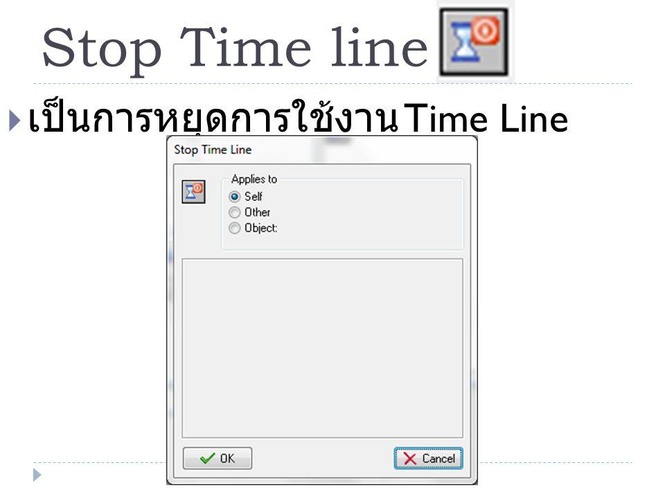Stop Time line  เป็นการหยุดการใช้งาน Time Line