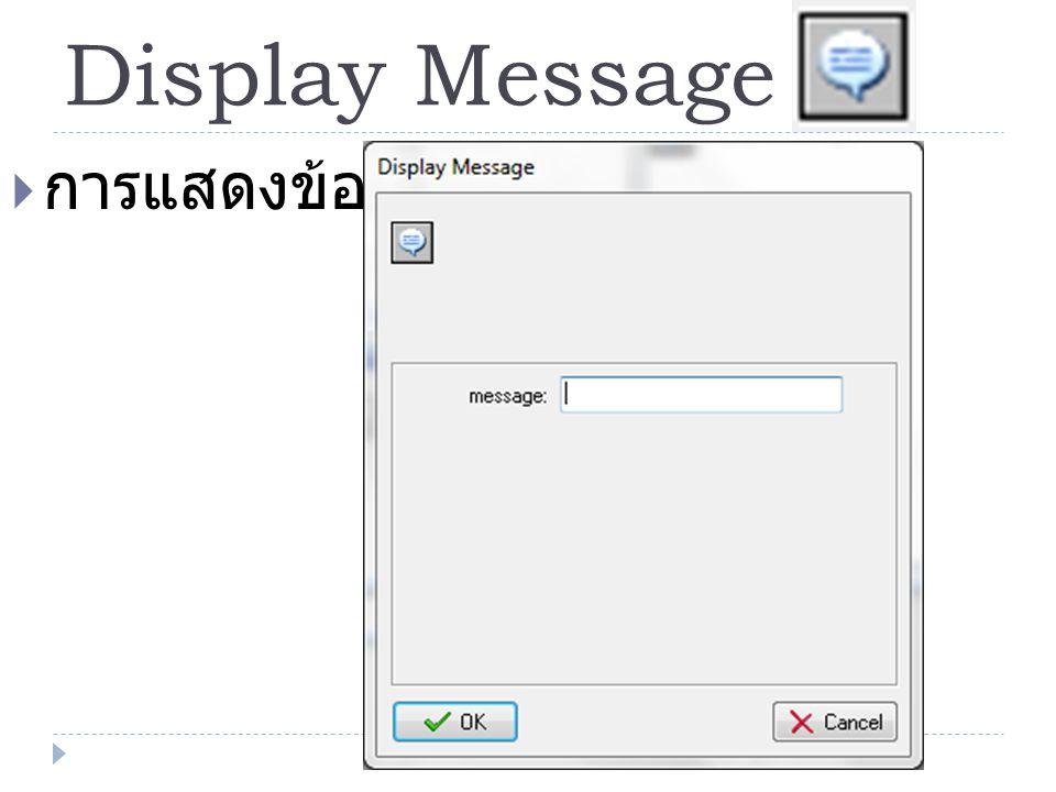 Display Message  การแสดงข้อความ