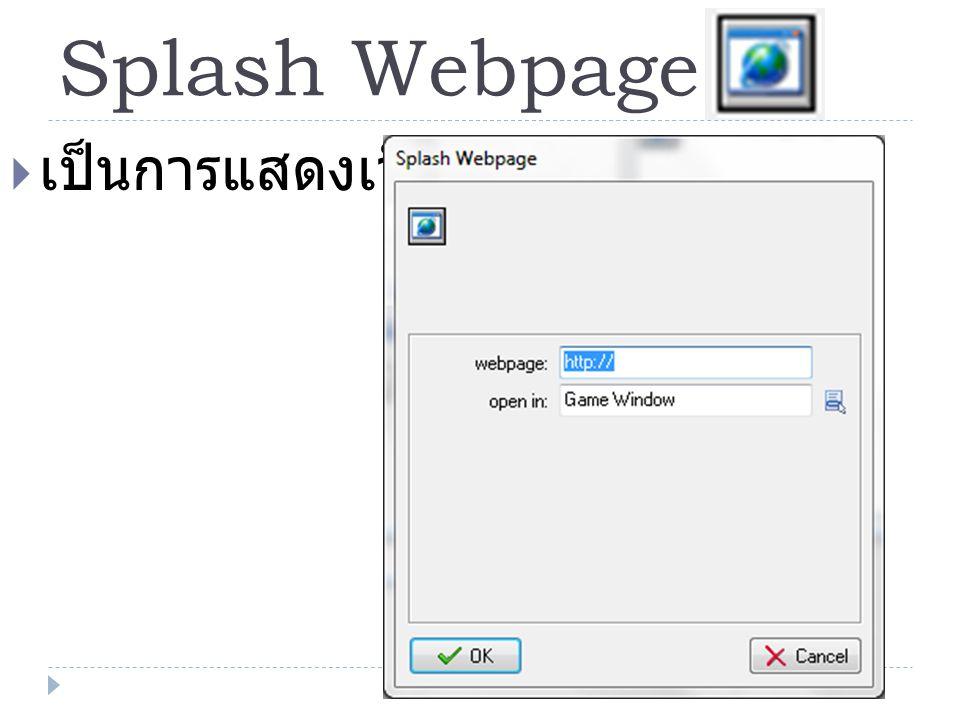 Splash Webpage  เป็นการแสดงเว็บเพจ