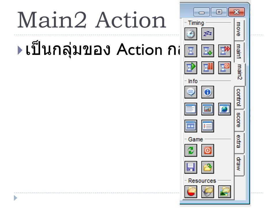 Main2 Action  เป็นกลุ่มของ Action กลุ่มที่ 2