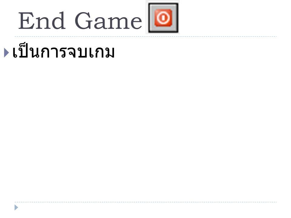 End Game  เป็นการจบเกม