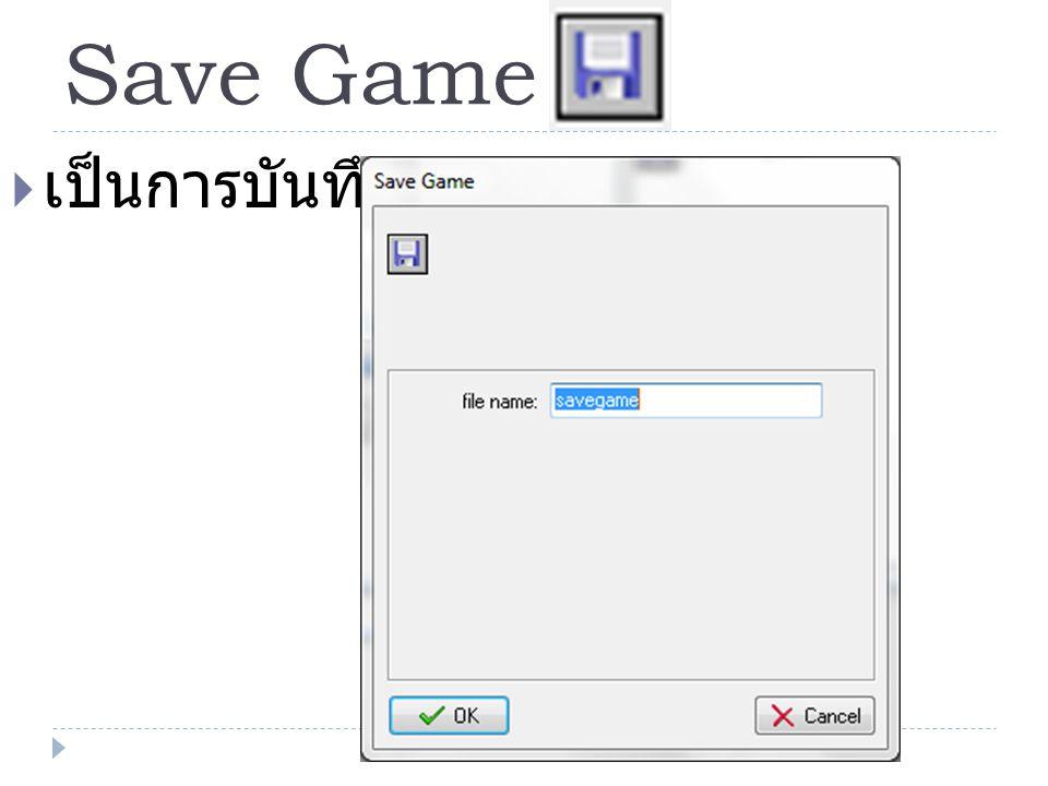 Save Game  เป็นการบันทึกเกม